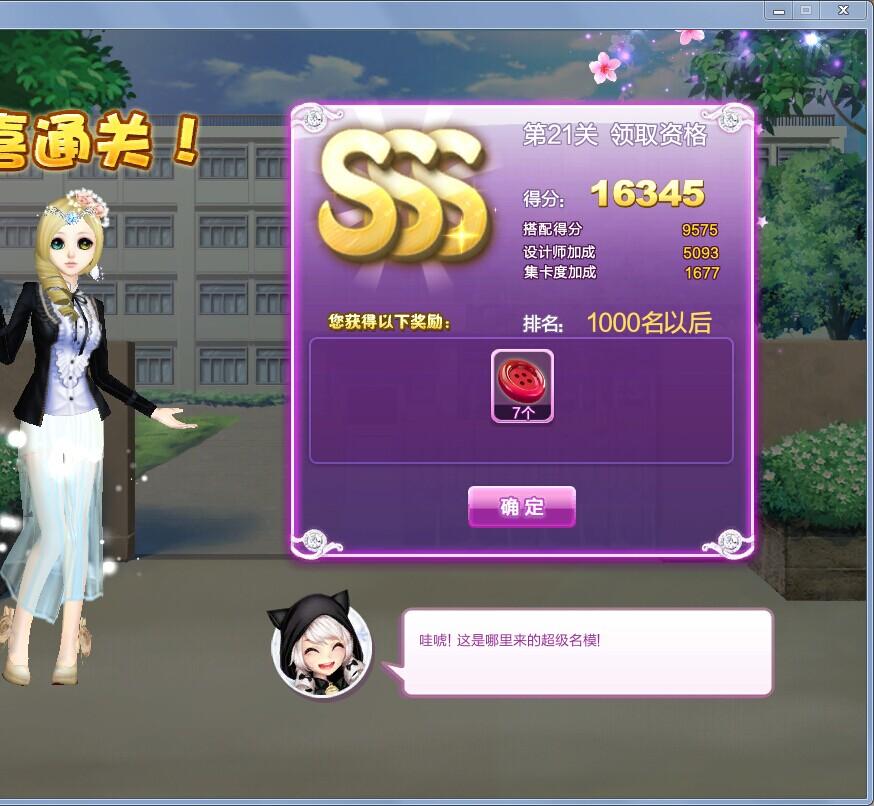 炫舞酒店温泉sss_qq炫舞设计师生涯领取资格sss怎么搭配 领取资格sss搭配详解