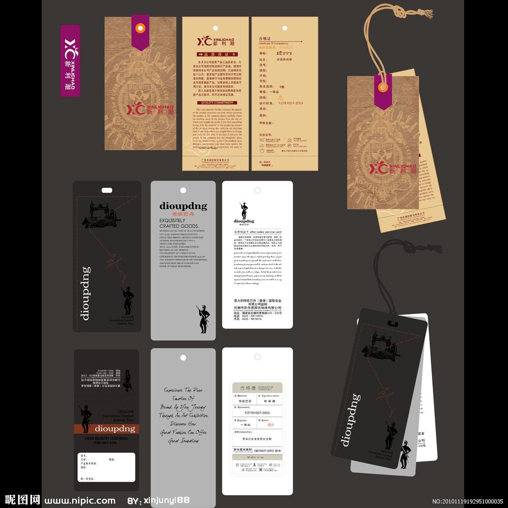 服装吊牌的设计,印刷,制作必须十分讲究,特别是平面设计,要把它当作图片