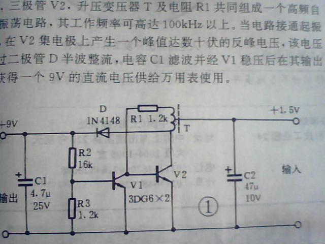 电池3v升到9 —— 12v的电路图帮忙找一下《输出很小的电流就行了!》
