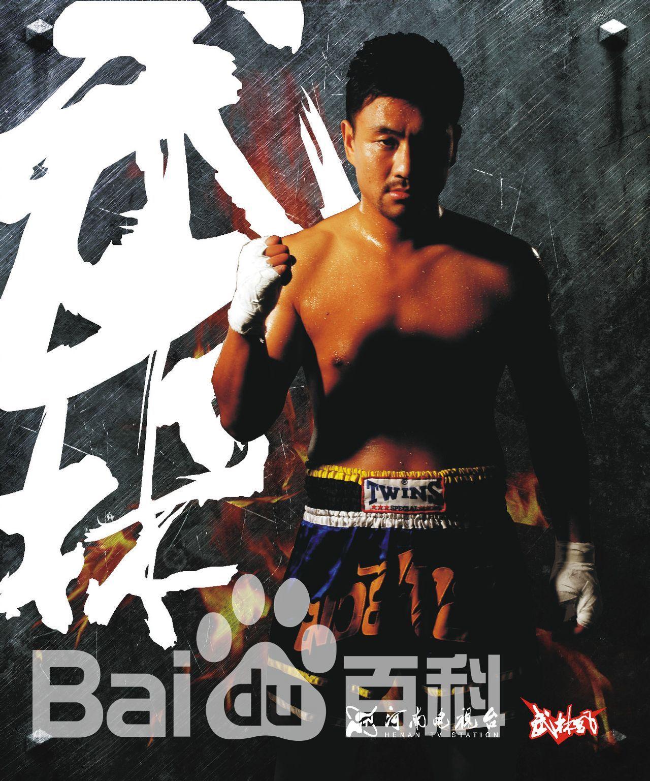 曾创造了36战35胜1负的战绩,2009年9月5日,王洪祥战胜世界自由搏击