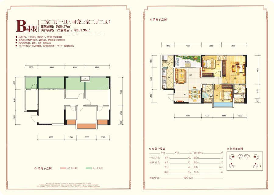 仁寿玉锦华城b4户型是多少平米