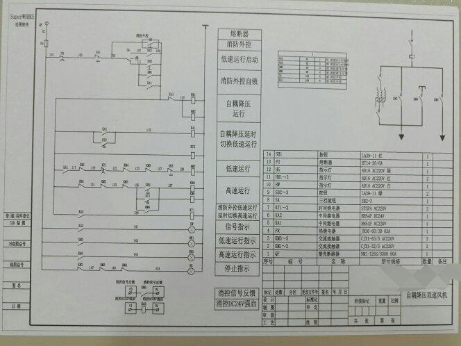 15到38千瓦双速风机接线图
