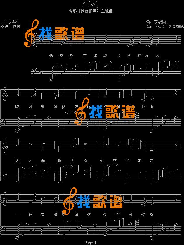 五线谱翻成简谱,只需伴奏.《送