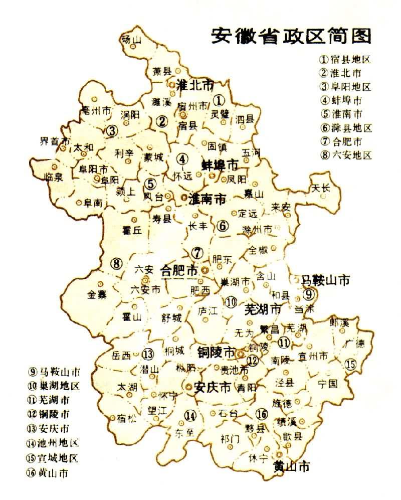 拓展资料: 安徽,简称