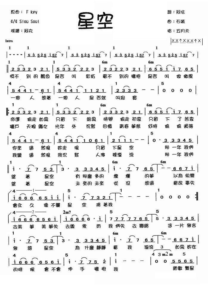 五月简谱_向各位高人跪求五月天的《星空》的简谱(不要吉他谱!