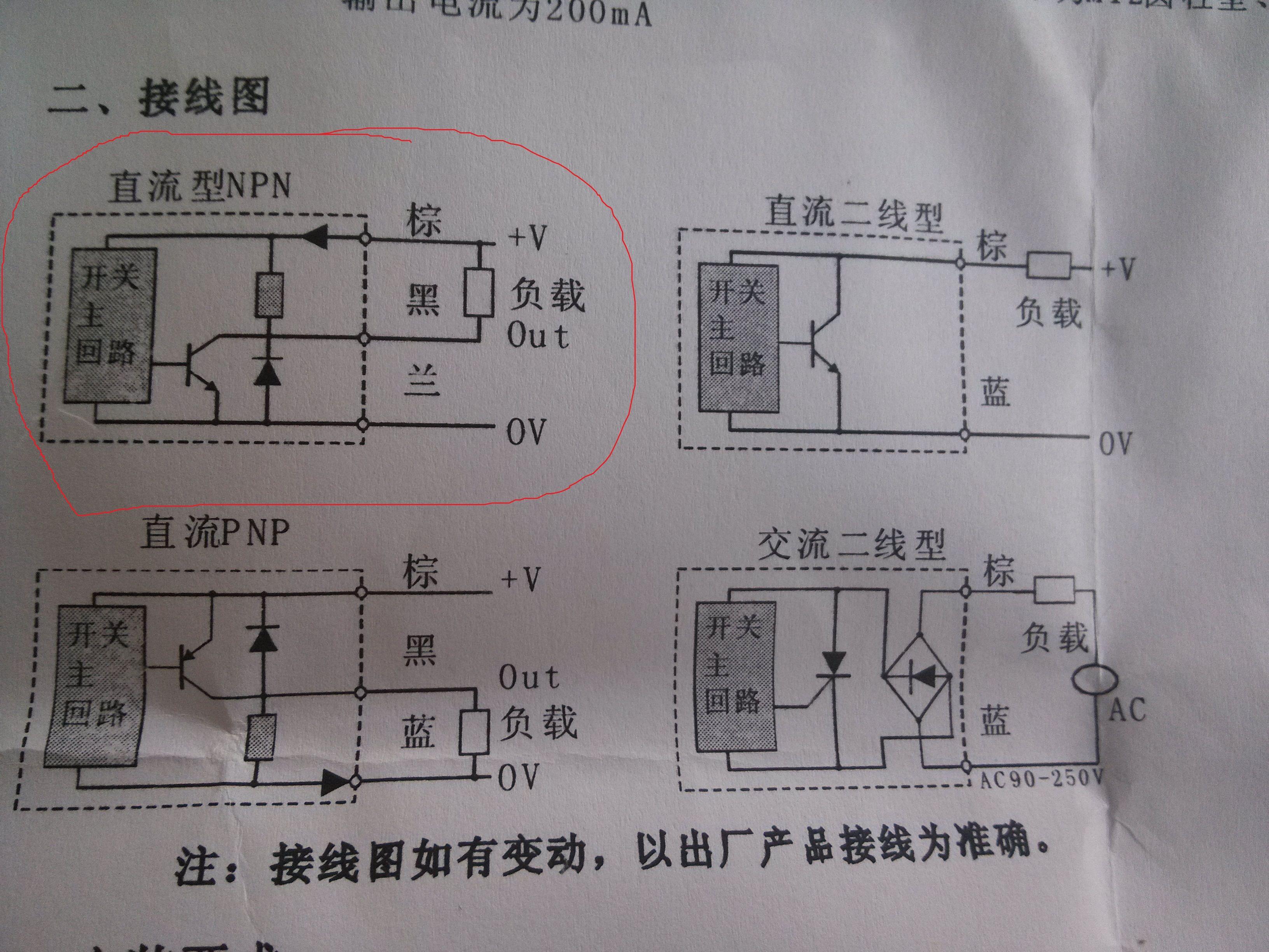 电感式接近开关ax-18n8c (三线式棕,黑,蓝)怎样接线?