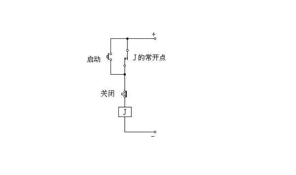 自锁电路不是很复杂的电路,就是利用继电器自身的辅助接点,使其