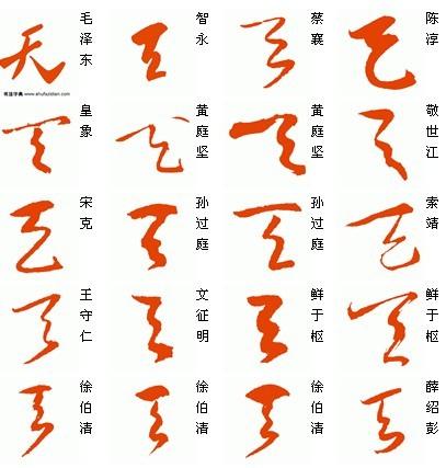 天字的草书怎么写,最好是几种写法.谢谢!图片