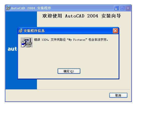 安装CAD2004、2006时出现错误1324,文件夹cad存为什么不了pdf文件图片