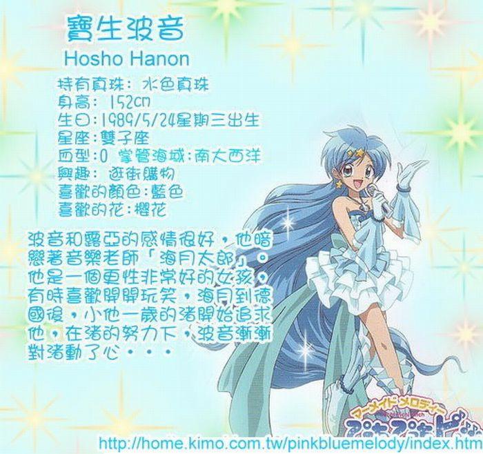 美人鱼的旋律第三部_求珍珠美人鱼(人鱼的旋律)第一二两部的歌和图片