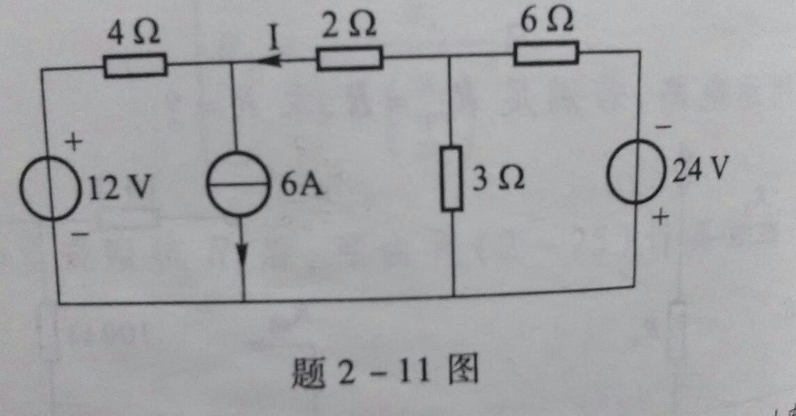 试用电源等效变换的方法计算图示电路中的电流i