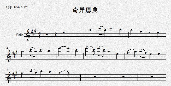 求小提琴曲奇异恩典的五线谱