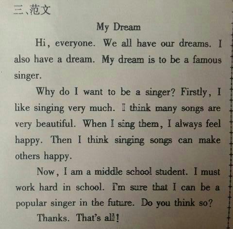 八上册作文英语高中,,,mydream.70字左右哦,,谢谢啦东吴年级苏州图片
