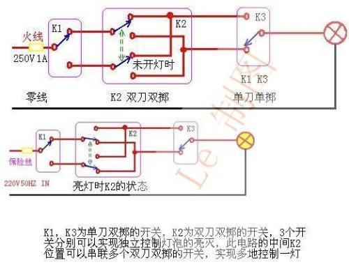 4连双控开关接线图