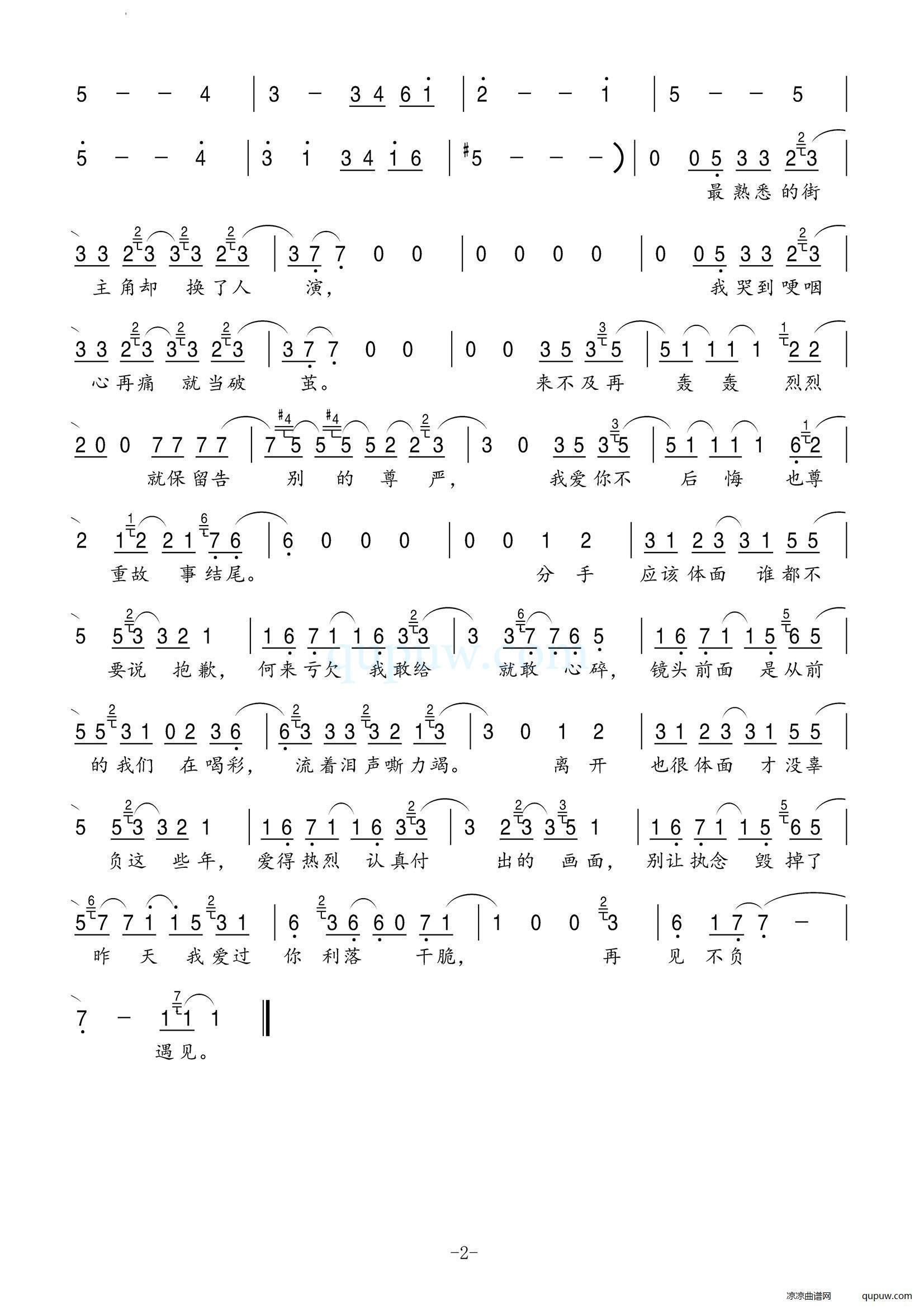 体面,双手钢琴谱要数字.