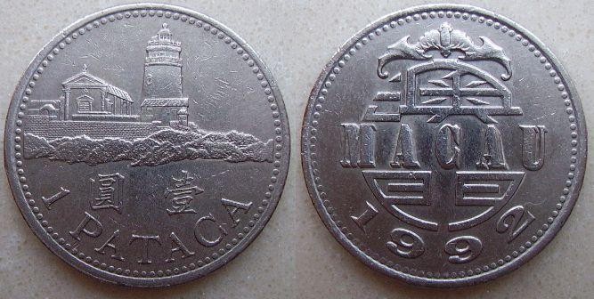澳门的1元人民币是什么样子