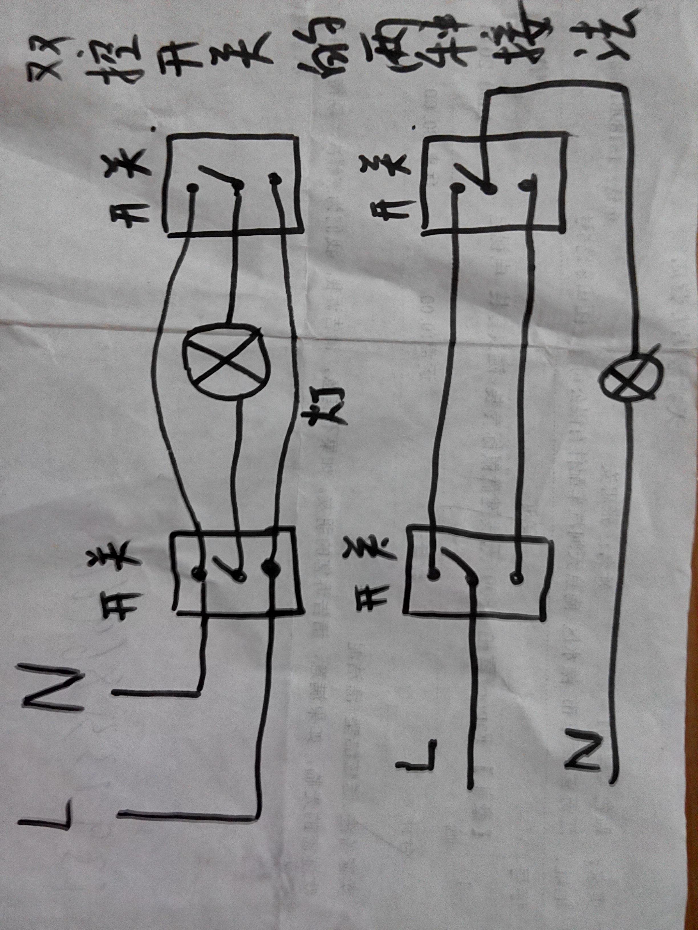 三开双控开关接线图实物图