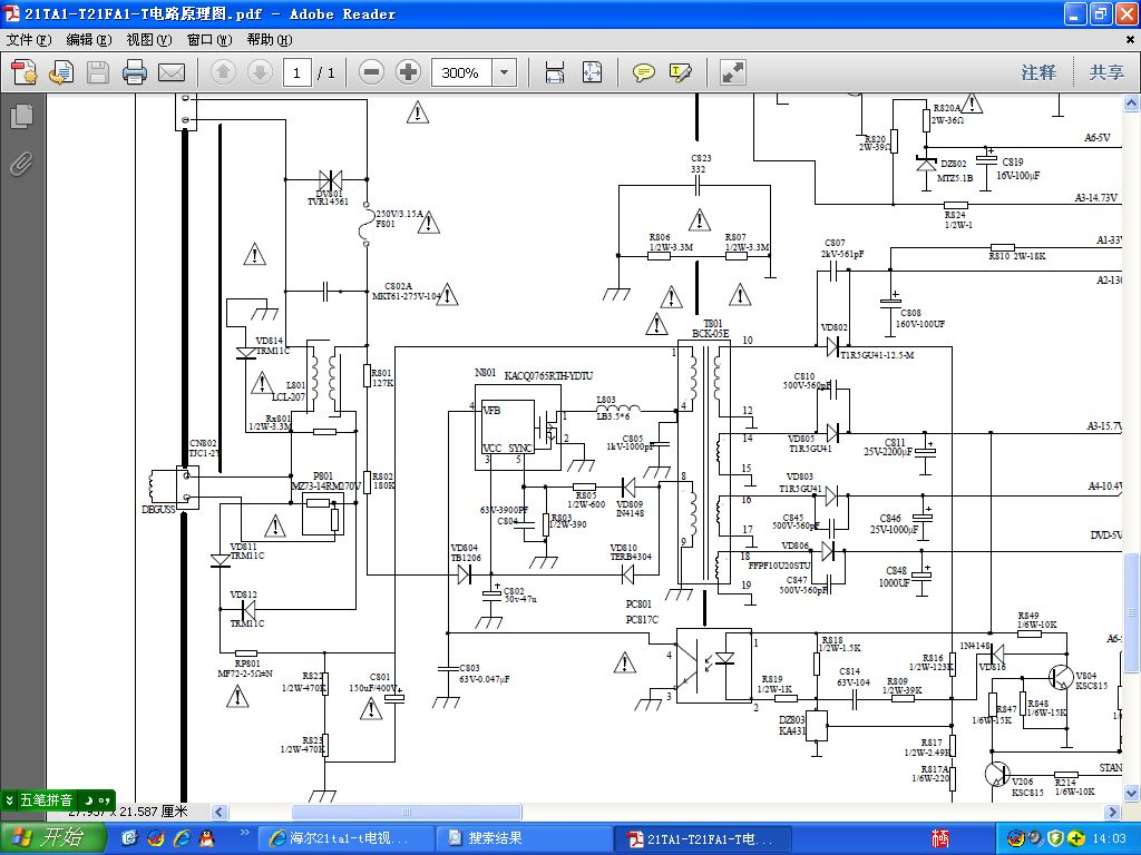 海尔21ta1-t电视电源电路图