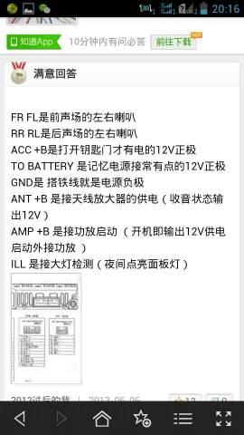 86280-33010丰田老皇冠功放接线图