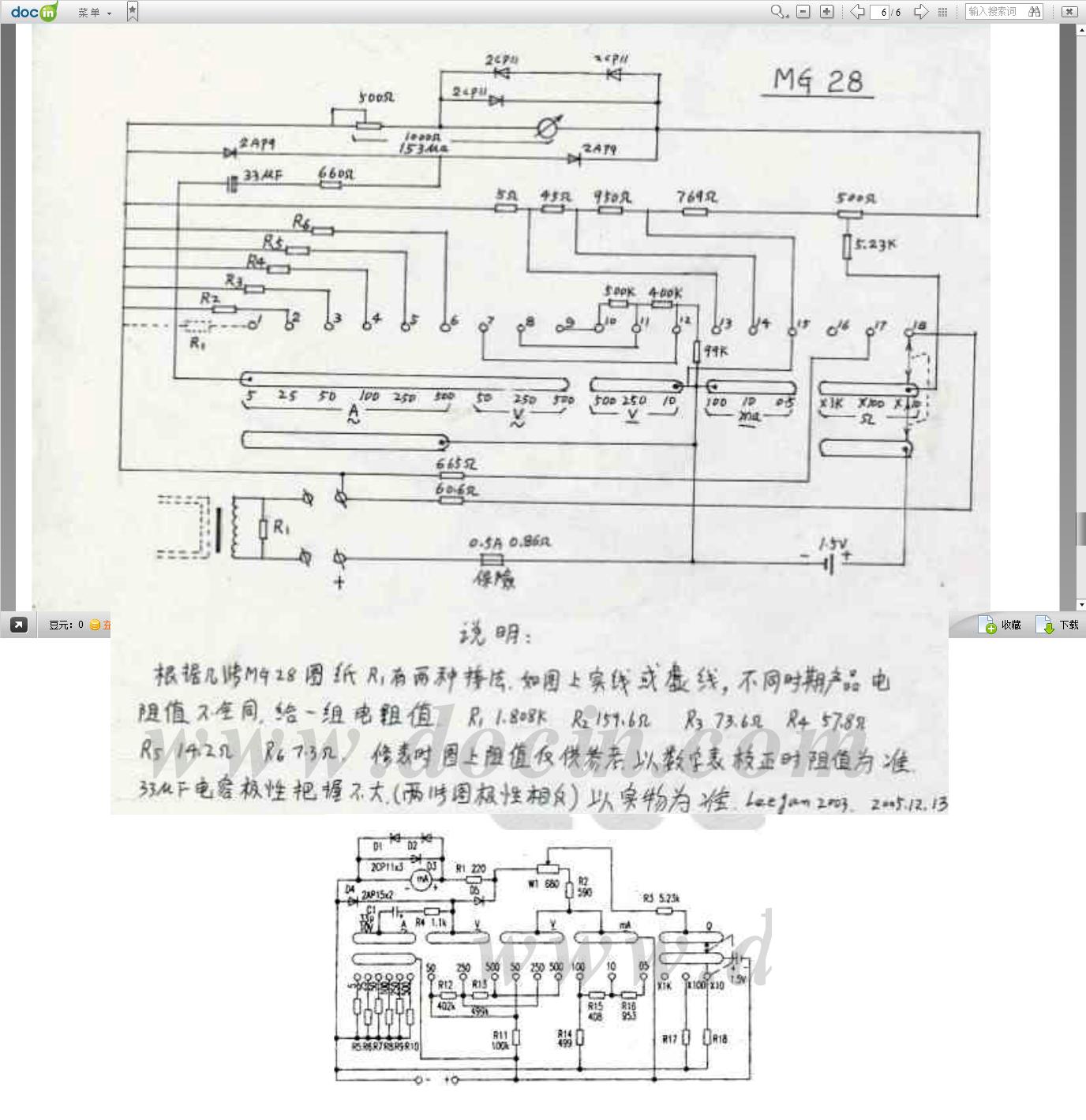 跪求mg28上海华球万用表电路图,谢谢!