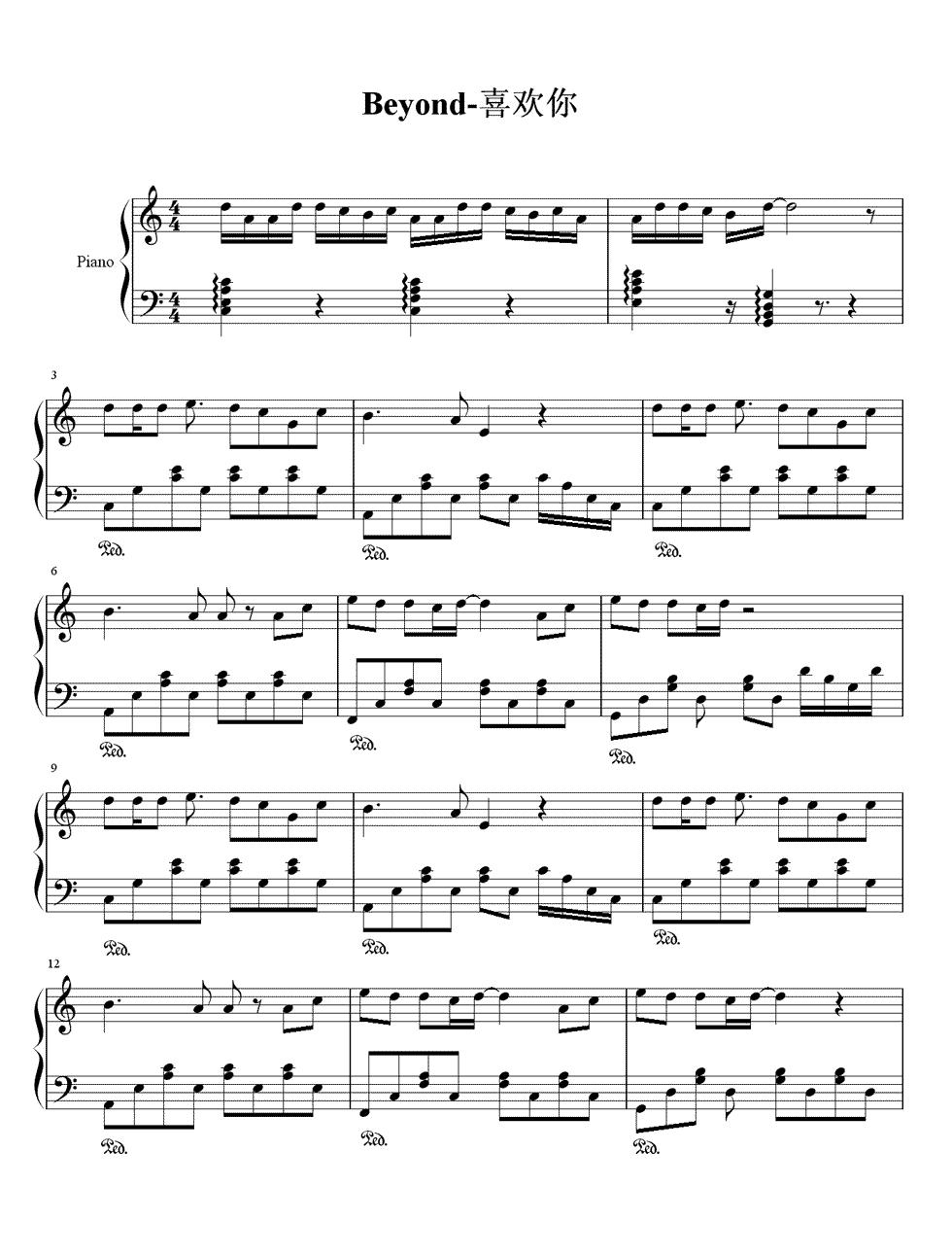 喜欢你钢琴左手谱子