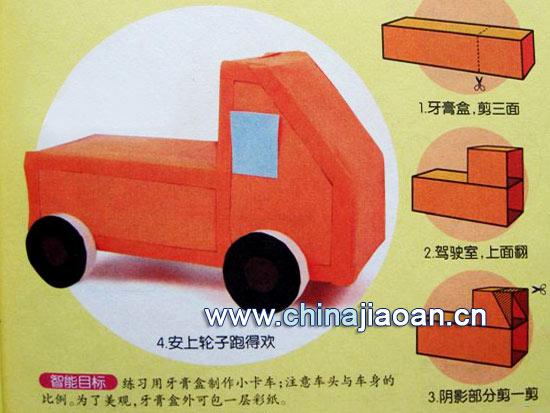 如何diy废纸箱制作小汽车过程方法图解图片