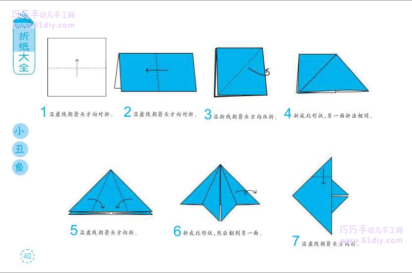 折纸鱼大全简单图解