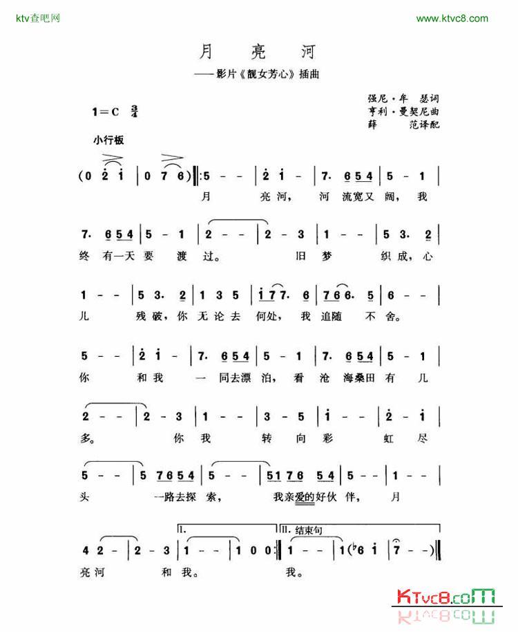 求moon river的口琴c调简谱