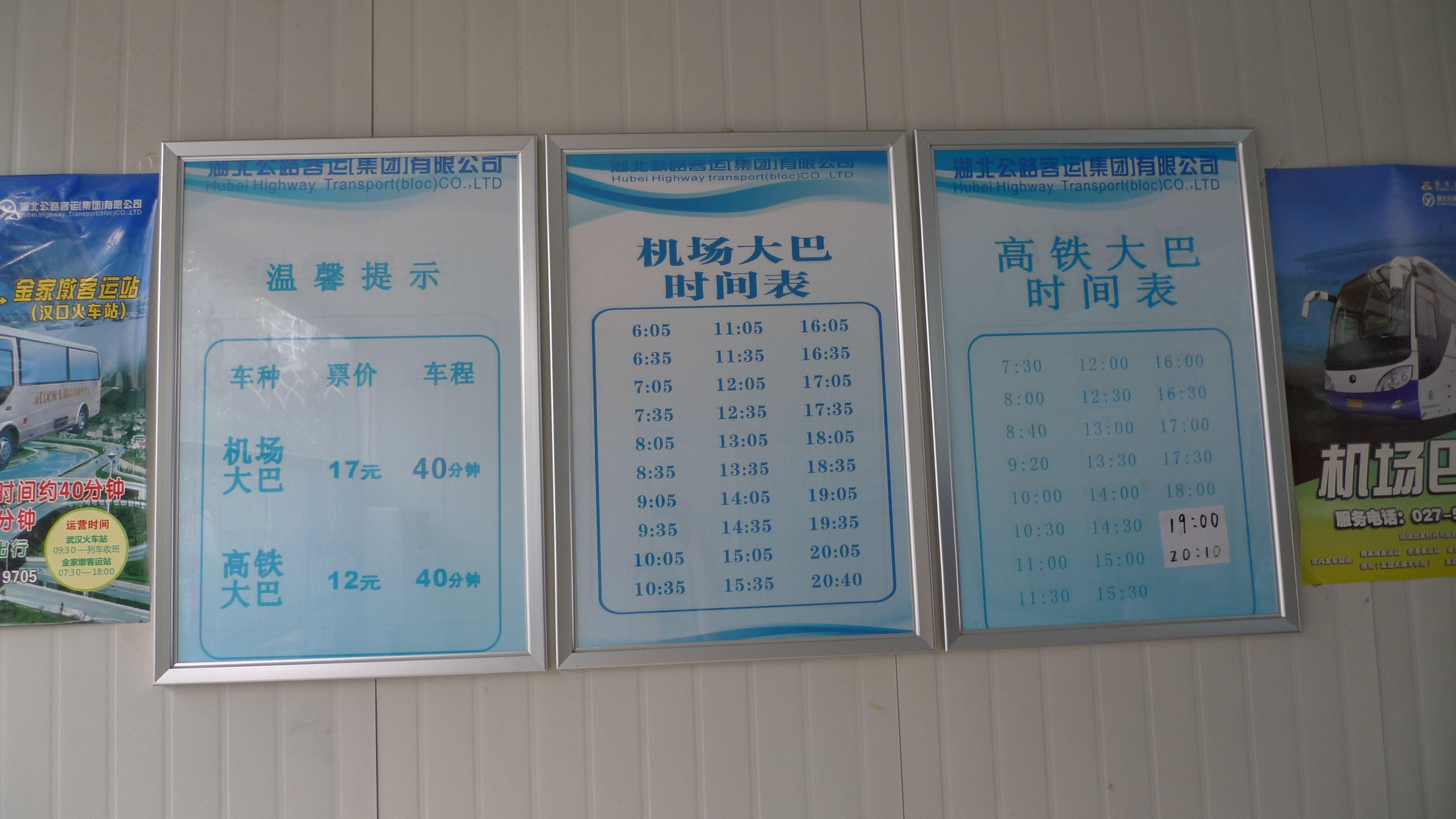 武汉机场大巴时刻表_票价,时间表;机场大巴原来是15元,现在涨到17元