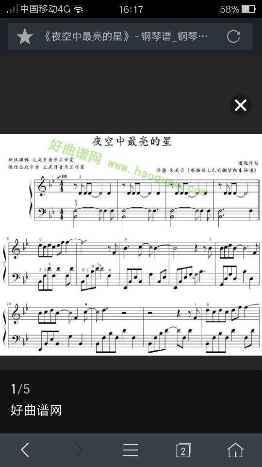 求 夜空中最亮的星 钢琴谱