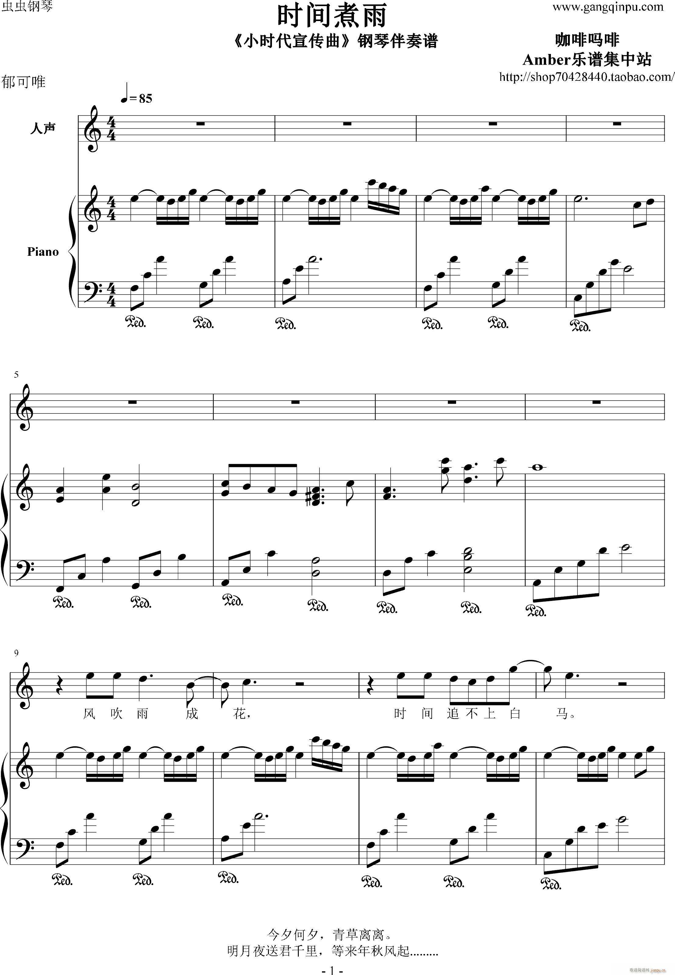 钢琴谱翻译成简谱的热心能人看这里~求翻译时间煮雨的