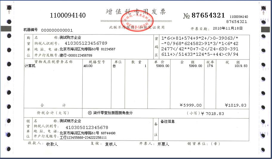 什么是增值税发票 增值税专用发票样本