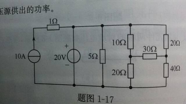 求下图所示电路中电流源和电压源供出的功率, 我列了kcl,kvl的方程,但