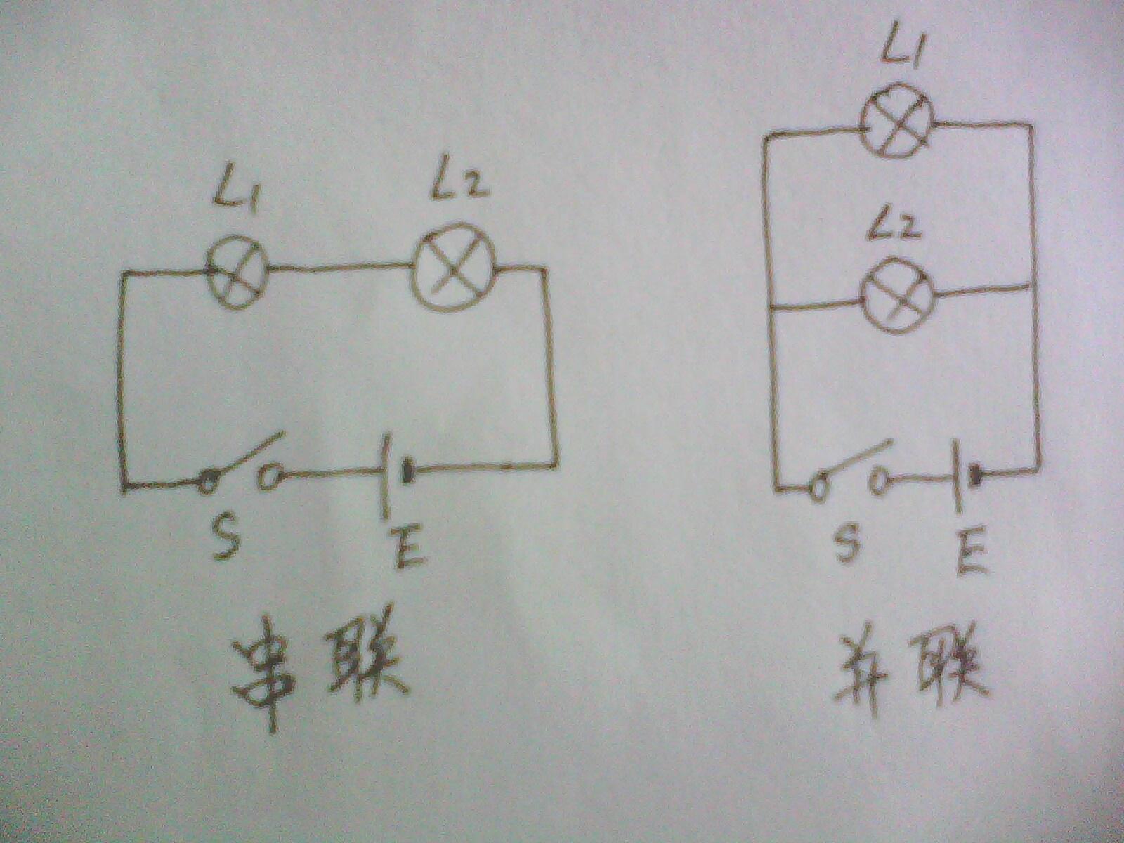 电路图的画法,串联与并联