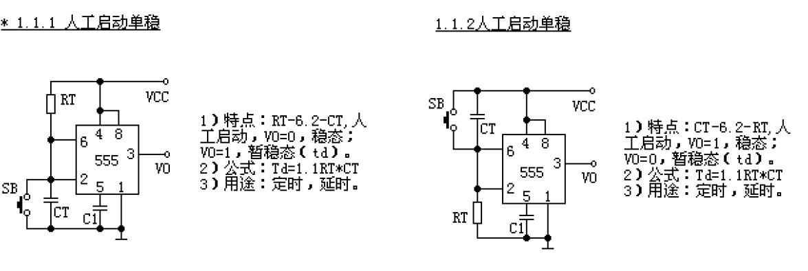 555时基电路做延时器