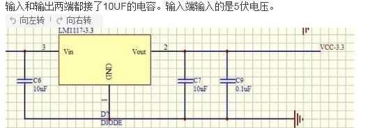 稳压电路我用lm1117-3.3稳压芯片,为什么输入5伏输出是4.5伏左右?
