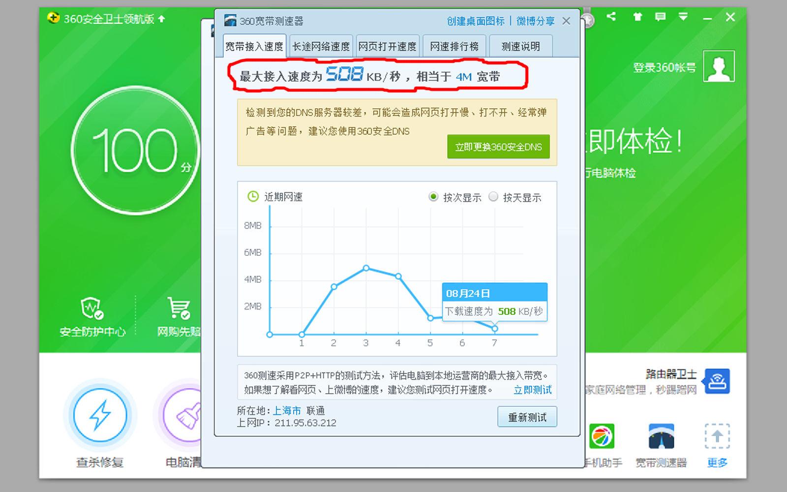 测速 3,最后出具网速测定报告,标注这次(实时的)最大接入速度为508kb