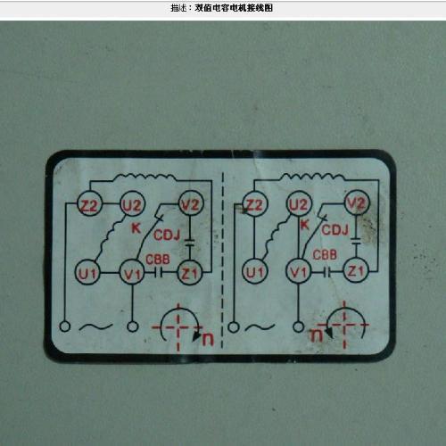 单相双电容电动机接线,有人说火线零线分别接在两个铜片就行
