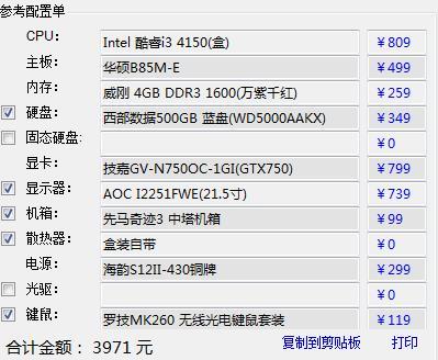 电脑配置单及价格图片