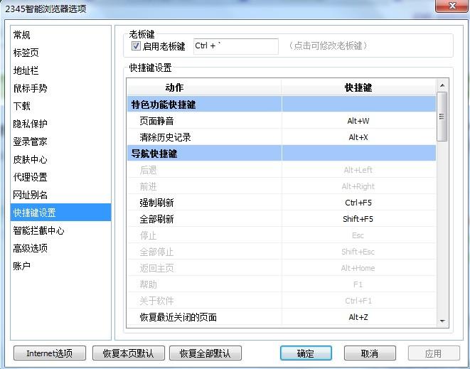 2345浏览器的快捷键有哪些?