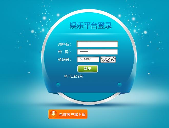 乐多国际彩票娱乐平台账户被冻结了怎么办?下面附照片