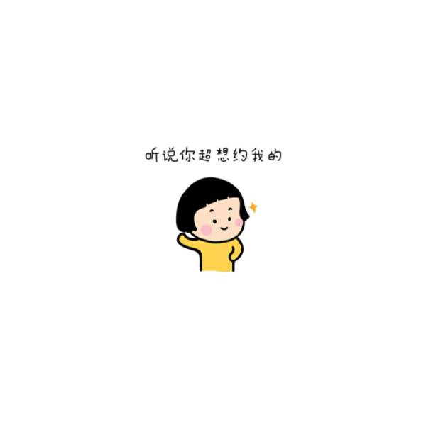 这个短发小眼睛黄衣服卡通小女孩的表情叫什么图片