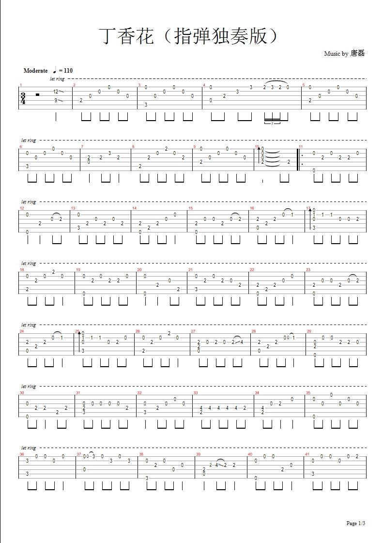 急求丁香花的丁香独奏曲谷氨酸吉他园图片