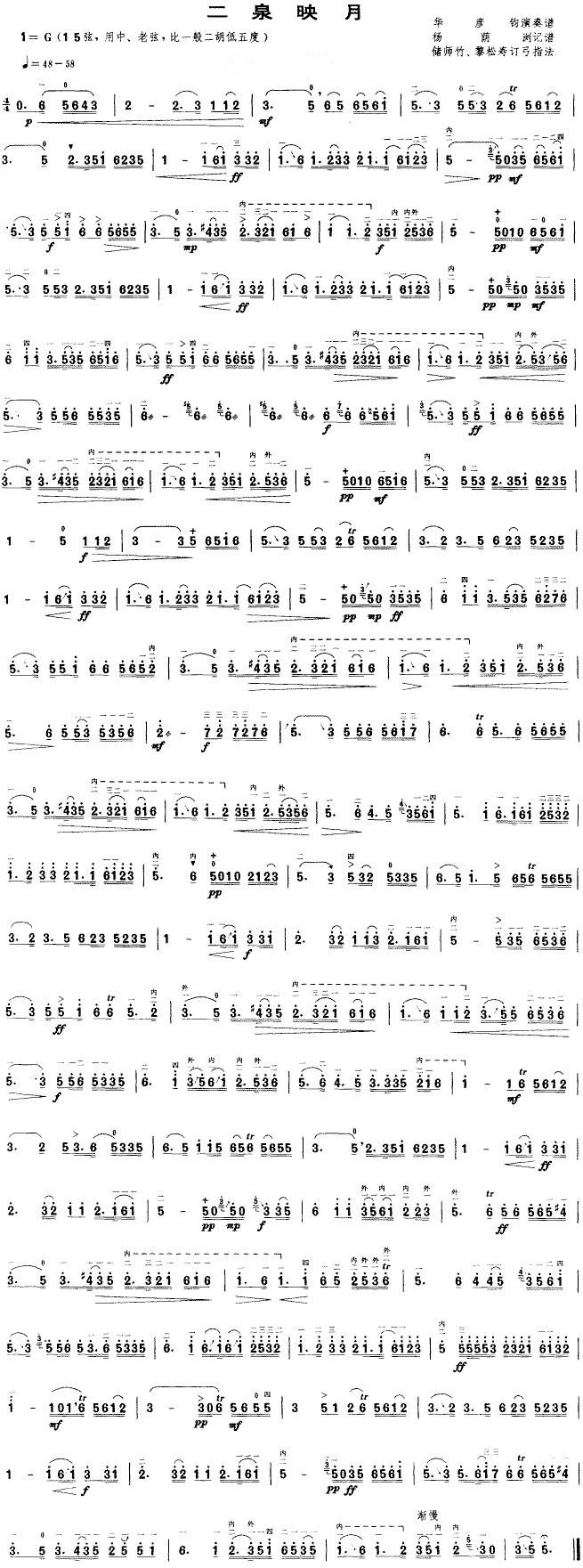 二胡十大名曲的曲谱