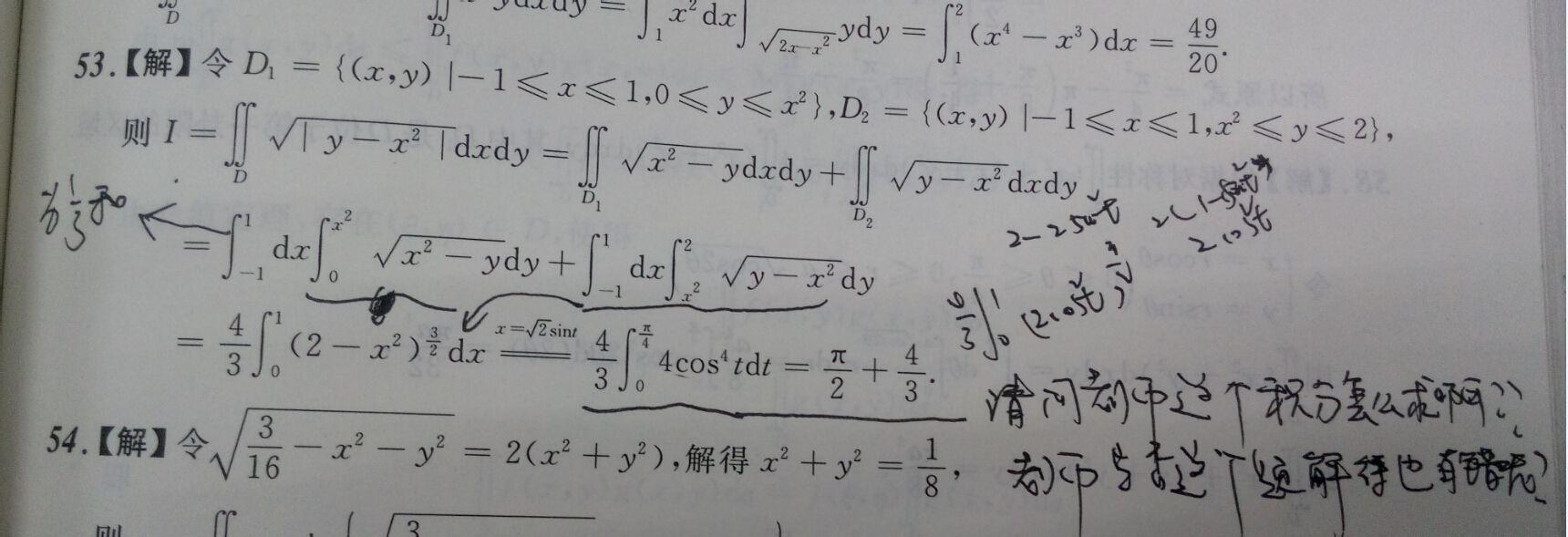 请问老师这个定积分一般怎么求呢,还有这个题本身解得