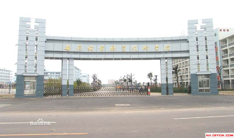 安徽工程科技学院机电学院的机构设置
