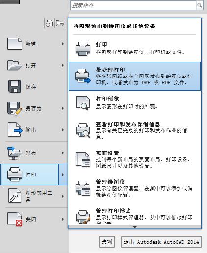 用CAD2014图纸自带的软件批量打印功升降架自制图纸手摇图片