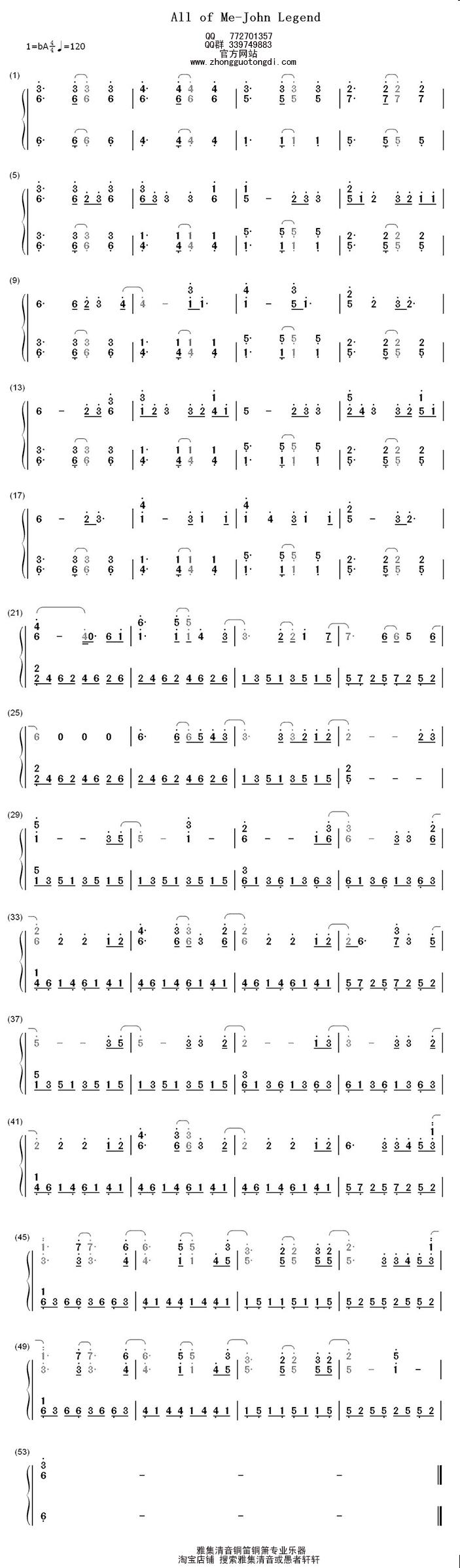 数字谱和钢琴谱都传上来了哦  雅集清音铜笛铜箫钢笛钢箫图片