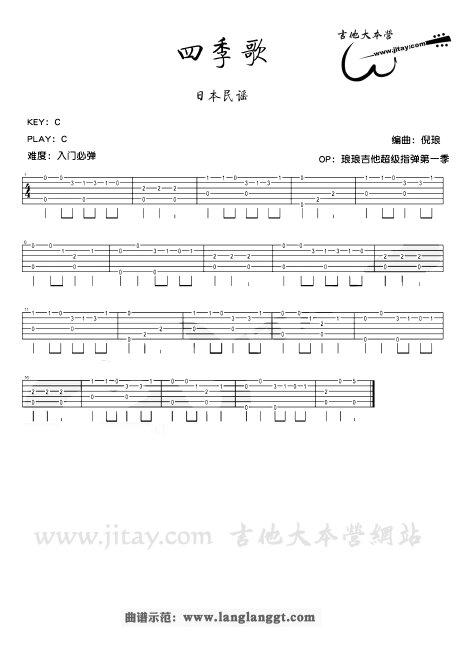 求四季歌吉他谱,要简单的,初学者.不要和弦.
