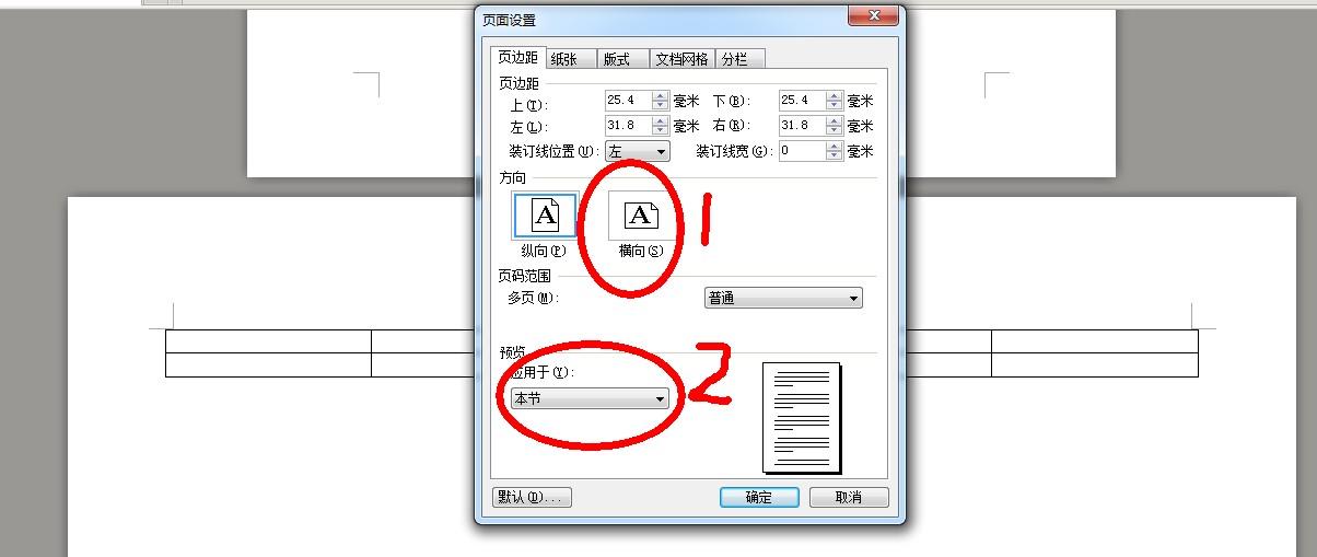 microsoft word中画表格如何做成横的?图片
